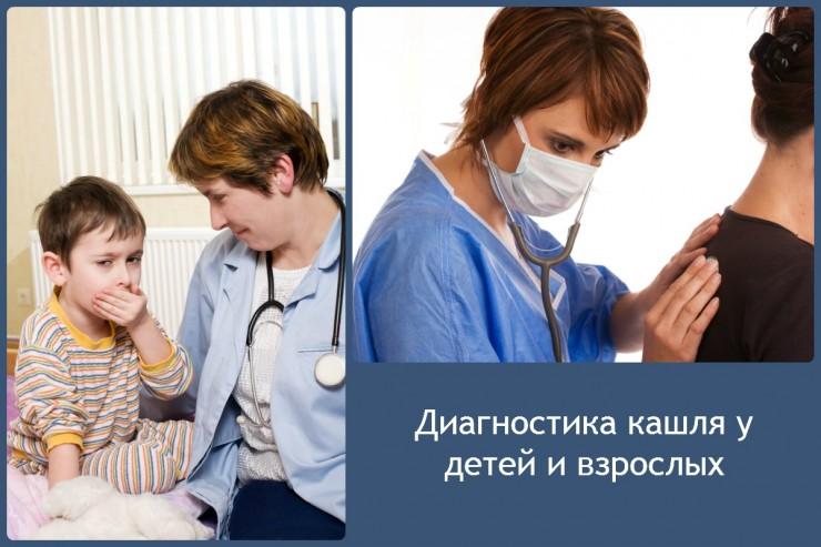Диагностика кашля у детей и взрослых