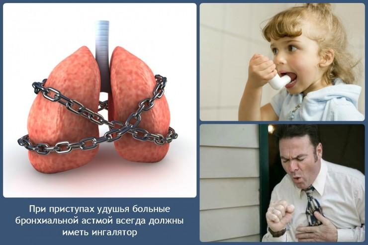 При приступах удушья больные бронхиальной астмой всегда должны иметь ингалятор