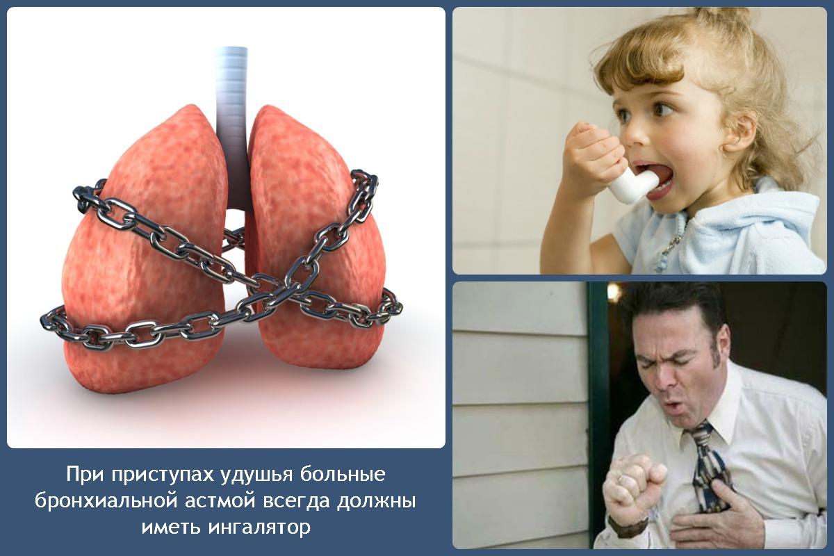 Как снять приступы астмы в домашних условиях 490