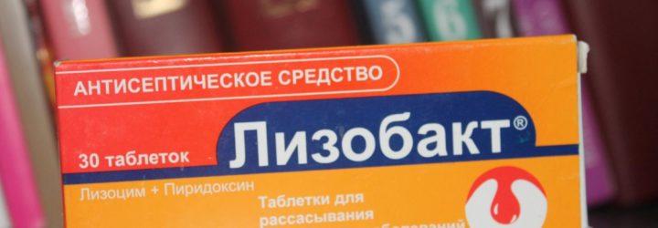 Лизобакт