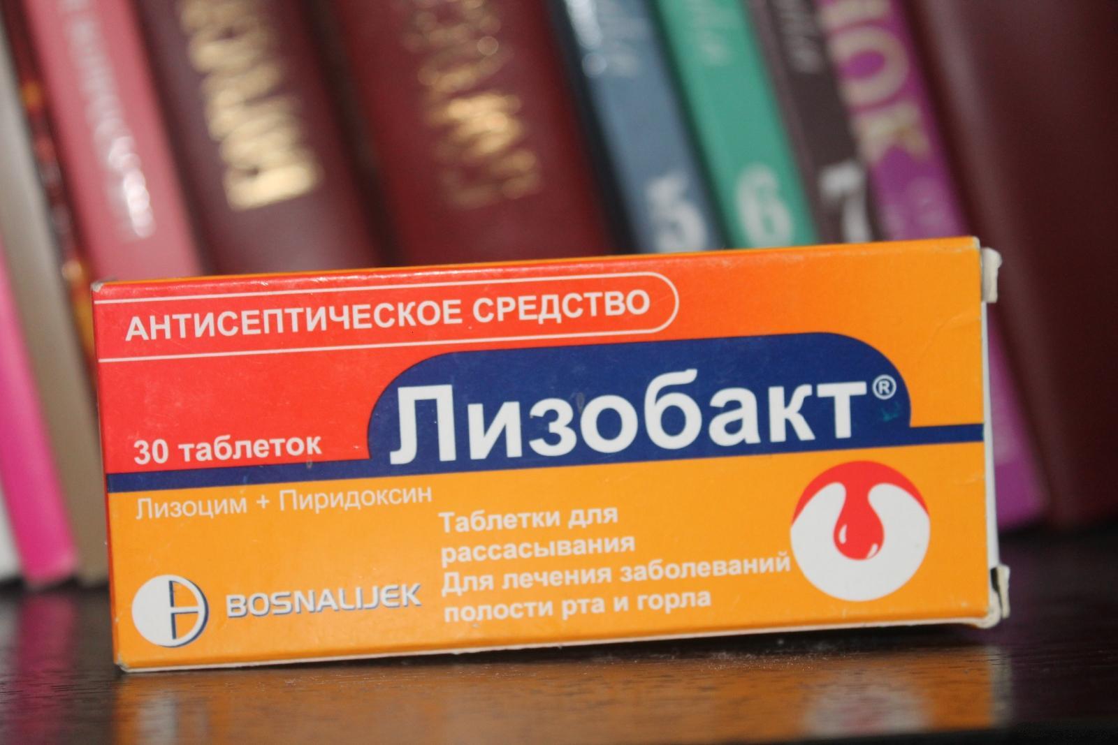 Лизобакт при беременности: эффективное и безопасное лечение больного горла