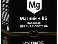 Систематик магний + В6