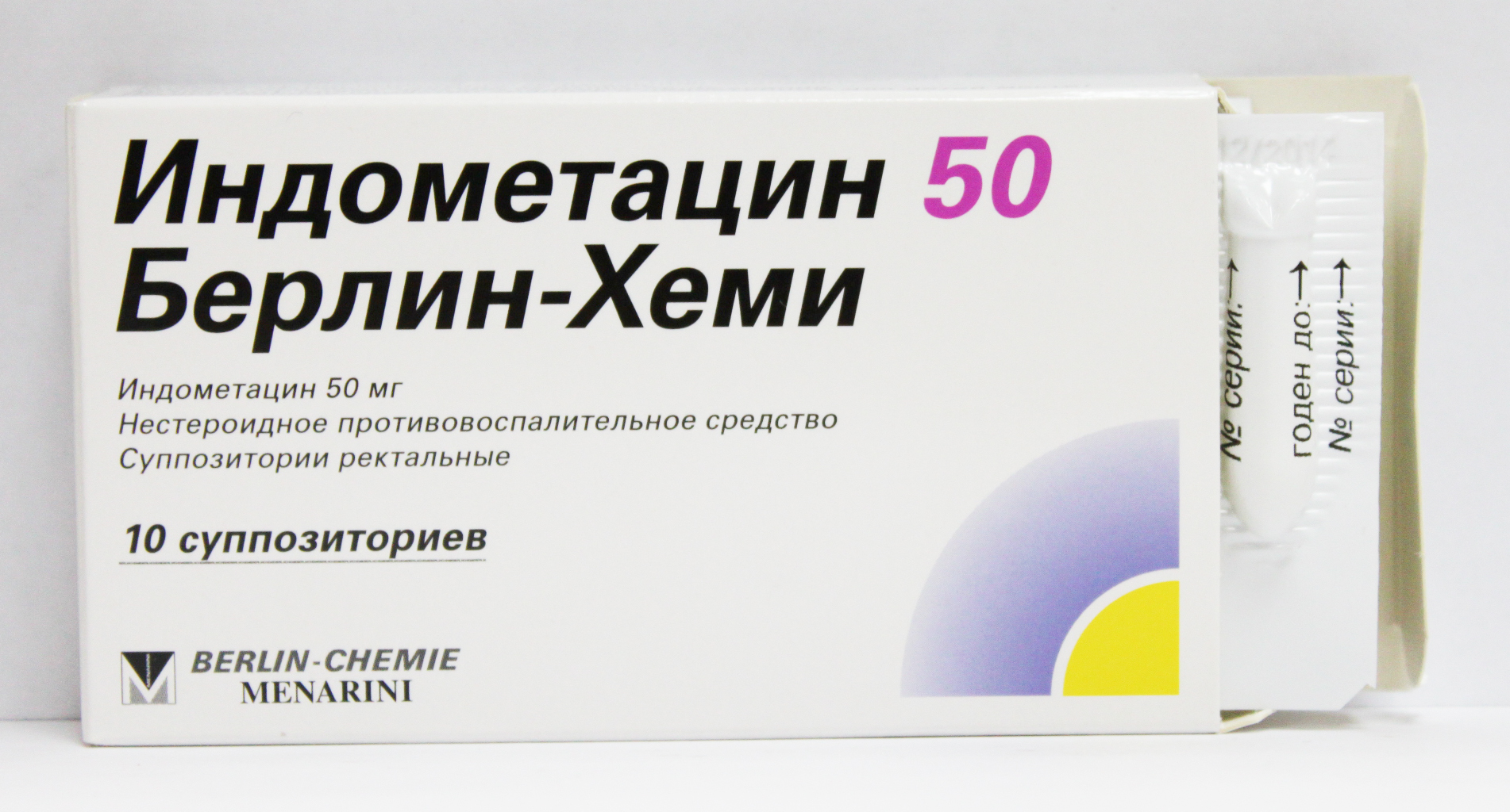 Свечи Индометацин при лечении гинекологических заболеваний