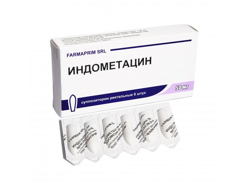 Эффективны ли свечи индометацин в гинекологии