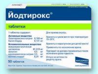 Таблетки Йодтирокс