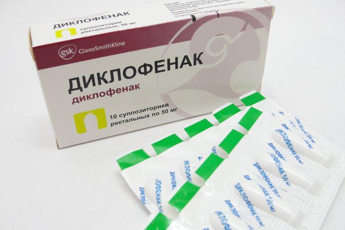 свечи диклофенак 50 мг