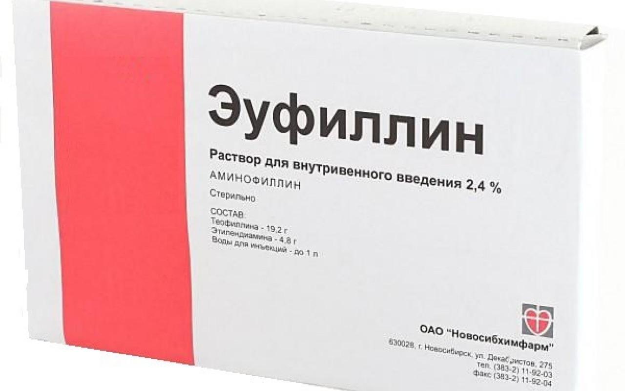 теофедрин инструкция по применению