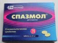 Спазмол — синоним Дротаверина
