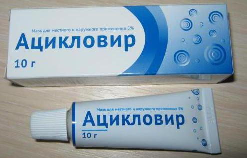 можно ли применять при аллергии ацикловир