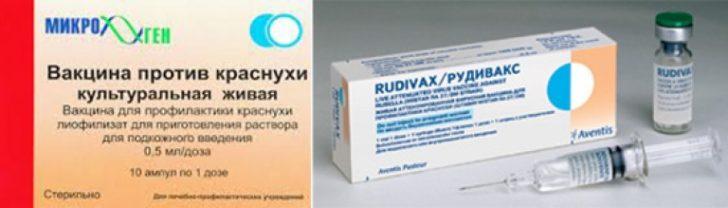 Вакцина от краснухи