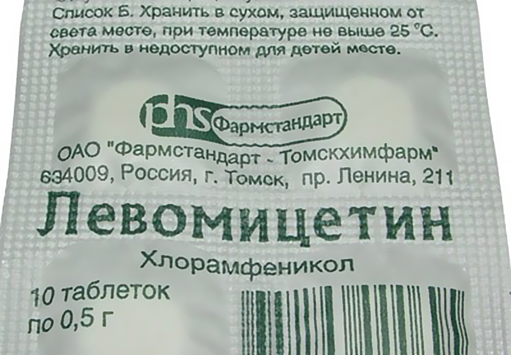 левометицин от цистита отзывы попід