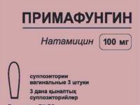 Примафунгин