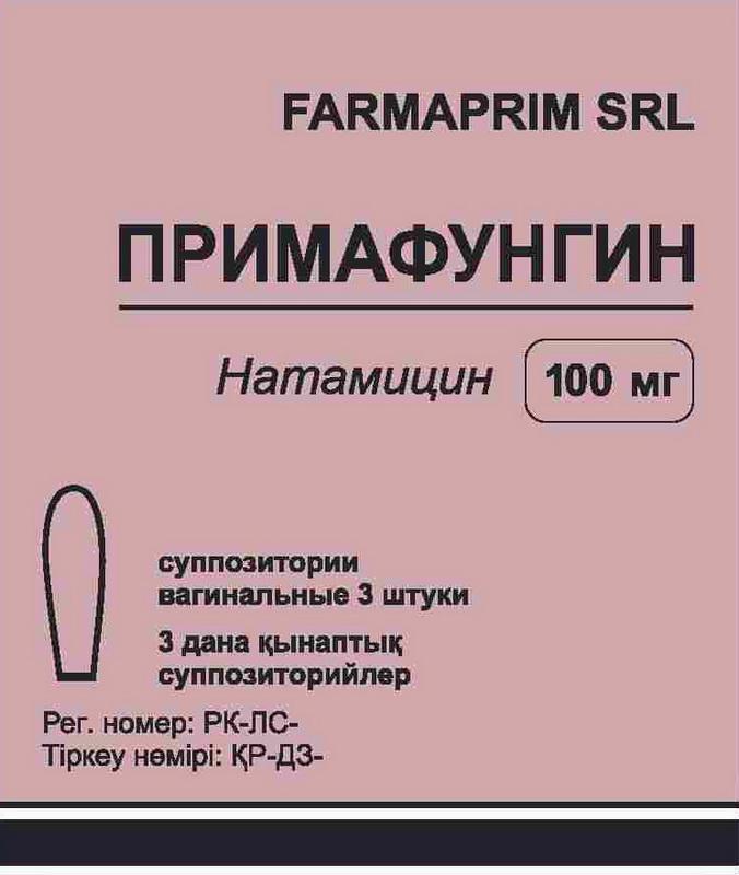 Пимафуцин свечи инструкция по применению цена отзывы аналоги