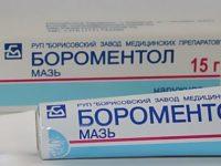 Мазь Бороментол
