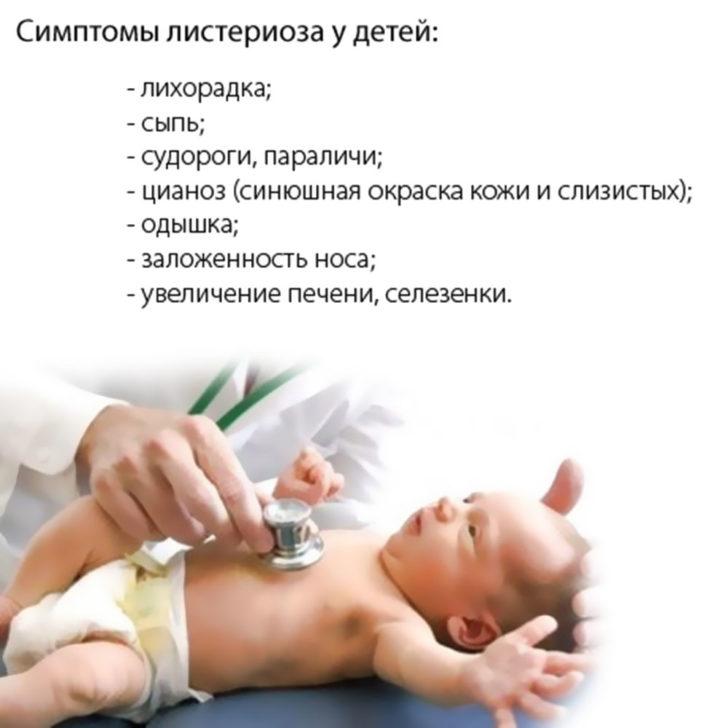 Листериоз новорождённых