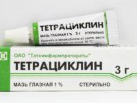 Тетрациклиновая мазь 1%