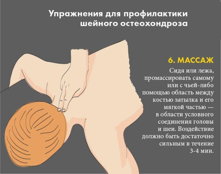 Физические упражнения от остеохондроза