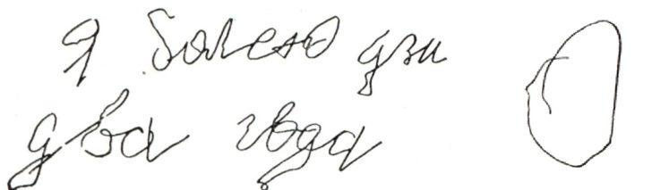 Почерк больных атаксией