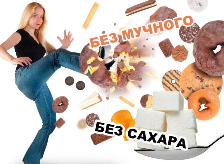 Сахар и мучные продукты