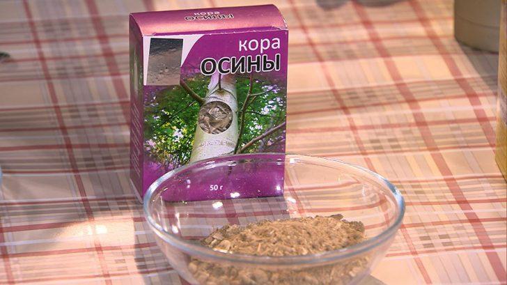 Кора осины, купленная в зелёной аптеке